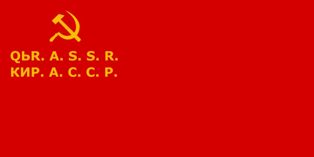 Флаг Киргизской АССР (1926—1936)
