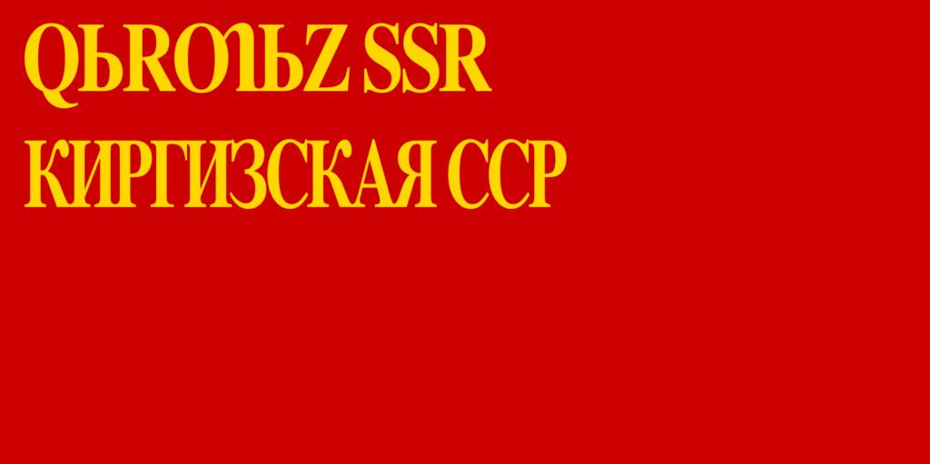 Флаг Киргизской ССР в 1938—1952 годах