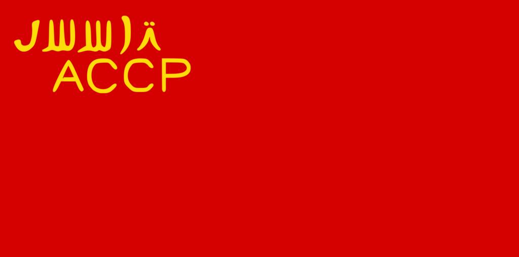 Флаг Туркестанской АССР в 1919—1921 годах