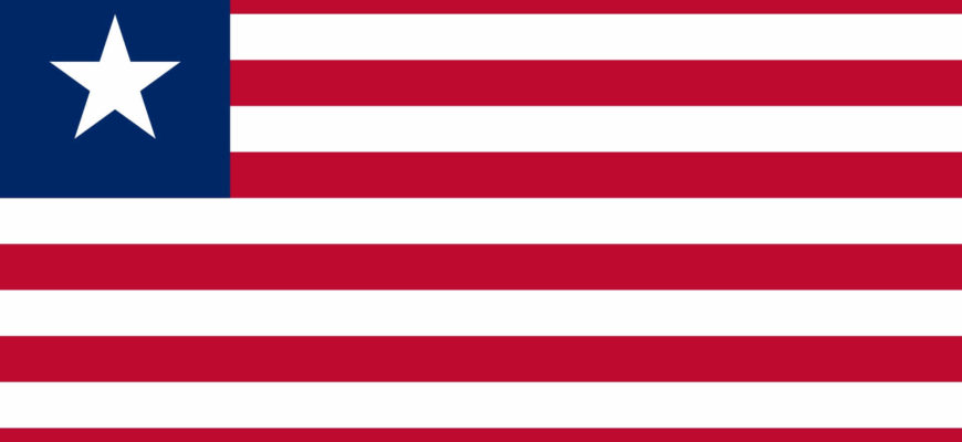 Современный флаг Либерии 16 июля 1847
