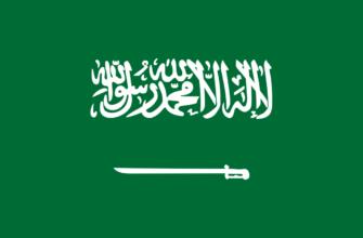 Флаг Королевства Саудовской Аравии