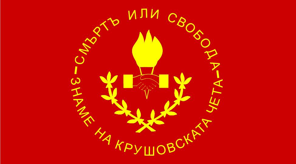 Флаг Республики Крушево