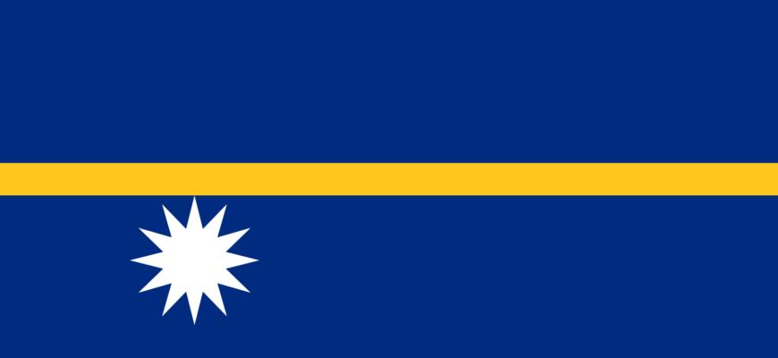 Флаг Республики Науру