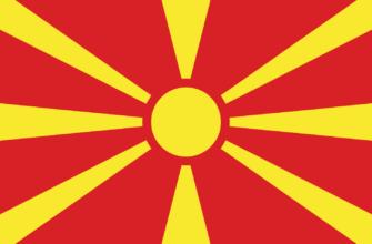 Флаг Северной Македонии