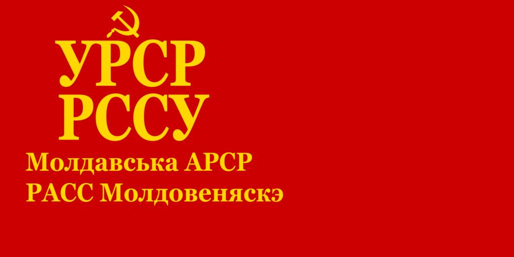 Третий флаг Молдавской АССР (27 февраля 1938—1940)