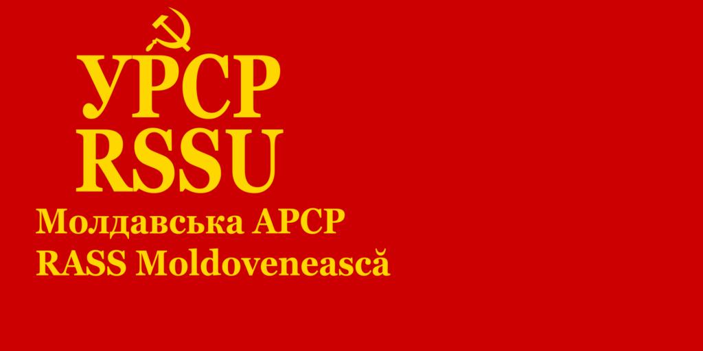 Второй флаг Молдавской АССР (6 января 1938 — 27 февраля 1938)