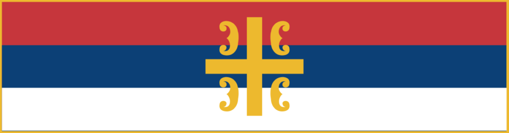Флаг Православной церкови Сербии