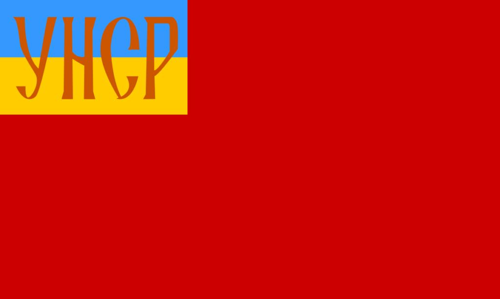 Флаг Украинской народной республики Советов УНСР