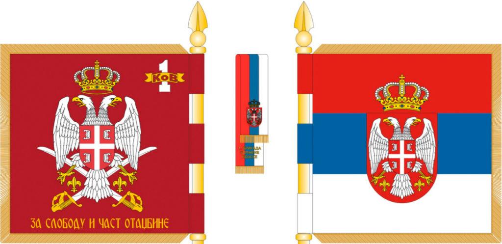 Сербская бригада сухопутных войск